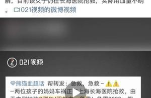 上海一女子出车祸,急寻O型rh阴性血:第一位志愿者从杭州紧急赶来献血