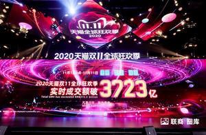 天猫3723亿元京东2000亿元,双11首份数据成色如何