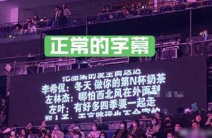 李荣浩提词器的字比别人大一倍是怕他看不清楚吗?网友笑喷