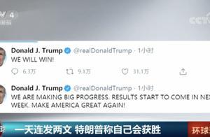 拒绝承认败选,特朗普一天连发两文:我们会赢!拜登:很尴尬