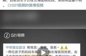 """全城急寻""""熊猫血"""":第一位志愿者从杭州赶来"""