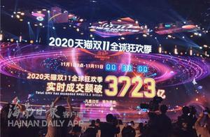 """天猫""""双11""""半小时实时成交额破3723亿,海南人最爱买这些商品→"""