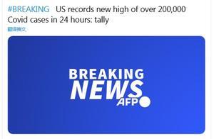 美国过去24小时新增超20万例新冠病毒感染病例,创历史新高