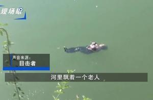 87岁老人落水后抱臂漂浮等待救援,网友:镇定得令人惊叹