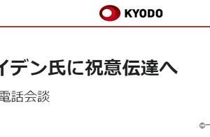 """日媒:菅义伟计划最早12日与拜登举行电话会谈,将提""""印太战略"""""""