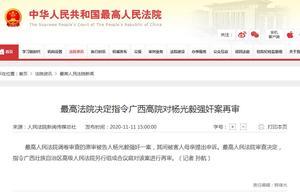 最高法决定指令广西高院对杨光毅强奸案再审