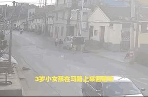 10次横穿马路!3岁女童被撞伤,画面令人心惊