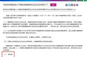 港府宣布杨岳桥等4人即时丧失立法会议员资格,均系臭名昭著的祸港乱港分子