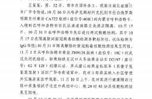 湖北潜江一境外返潜人员核酸阳性,曾在武汉转乘地铁和动车