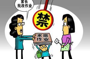 """十省份叫停""""家长批改作业"""",明晰家校边界也要让老师聚焦主业"""