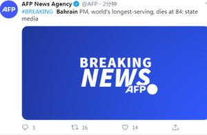 外媒:巴林首相去世 终年84岁