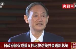 日本首相菅义伟欲率先会见拜登,韩国也在行动