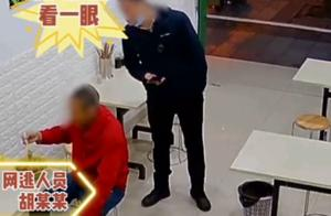 牛肉面馆里多看了你一眼!民警抓到逃犯,还帮忙擦嘴付了面钱……