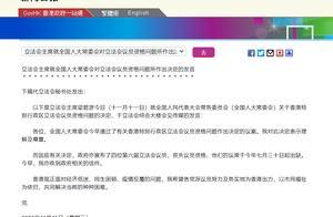 香港4名反对派立法会议员丧失议员资格,梁君彦回应