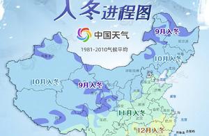 全国常年入冬进程图来了!你家离冬天还有多远?