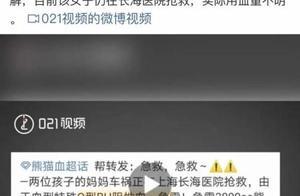 上海一女子出车祸,急寻O型rh阴性血……爱心征集已有50多人来献血:误了高铁也要来献血