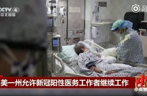 疫情告急 人手短缺 国外这些地方竟让无症状感染医护人员继续工作