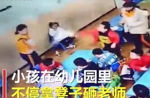 幼儿园小孩扔凳子砸老师,监控拍下全过程,网友:家长该反思