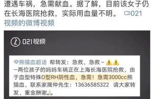 """暖心!上海全城急寻这0.1%的可能,有人甚至""""打""""高铁赶来"""