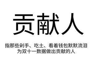双十一京东九分钟破2000亿,北京消费能力全国第二