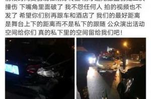 木子洋灵超因私生跟车追尾受伤 现场图曝光车灯撞烂