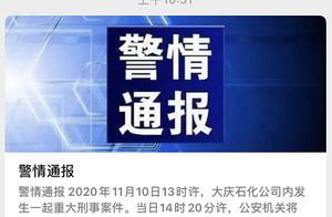 大庆石化公司一男子击倒4名同事,致3死1重伤