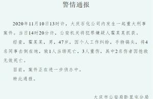 大庆石化公司杀人案:男子持镐头袭击同事致3死1伤