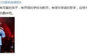 林志炫赴十年之约 光棍节踩点去学校唱单身情歌