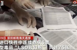 警惕!深圳海关查获75份入境文件纸中藏毒,实拍画面曝光