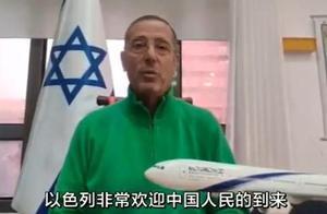 """以色列将中国列为""""绿色""""国家:肯定中方抗疫成绩 入境无需隔离"""