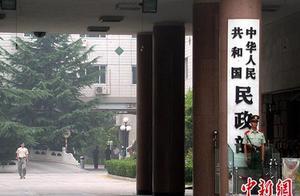 民政部关停第三批32家非法社会组织网站及其新媒体账号