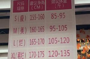 大润发就女装尺码建议表措辞致歉:撤下物料 加强管理
