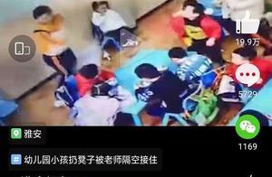 幼儿园孩子调皮扔凳子,被老师隔空接住