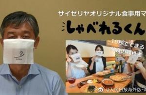 日本推出餐饮用口罩 政府喊话民众:吃饭时戴上