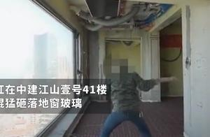网红猛砸41楼落地窗,为证明其质量好,已被网友骂惨