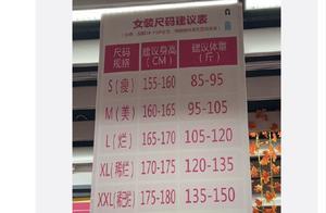 """M是""""美"""",XL是""""稀烂""""?知名超市女装尺码表,惹众怒"""