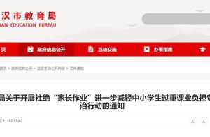 武汉教育局发通知,各校不得要求家长代评改作业