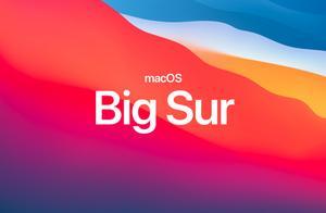 苹果macOS Big Sur操作系统今日发布