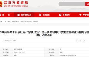 """杜绝""""家长作业"""",为学生减负!武汉市教育局出手了……"""