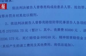 江西乐安命案被害人家属起诉索赔272万余元