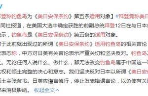 日媒:拜登称钓鱼岛为《美日安保条约》第五条适用对象