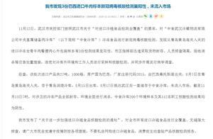 武汉发现3份巴西进口牛肉标本核酸检测呈阳性 未流入市场