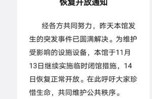 广州图书馆明日起恢复开放,今日继续临时闭馆