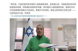 """以色列:""""从中国直飞来的,不需要隔离!"""""""