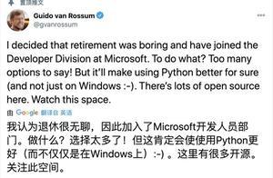 Python之父称退休太无聊 宣布正式加入微软