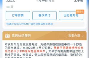 京张高铁将禁带超规滑雪板 雪具快运服务最贵128元