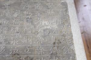 陕西考古发现颜真卿真迹