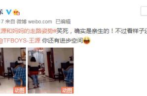 王源和妈妈的走路姿势是什么样的?网友看完直呼绝对亲生的
