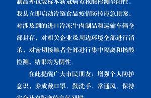 山东济宁发现1份进口冷冻牛肉外包装核酸阳性
