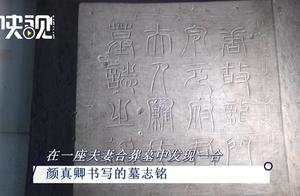 陕西首次考古发现颜真卿真迹,网友:大开眼界